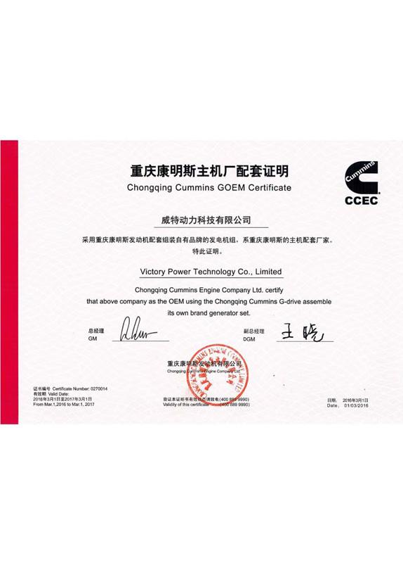 Cummins OEM Certificate
