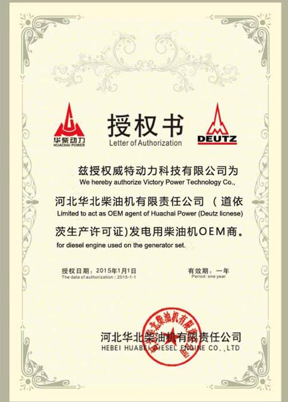 Deutz OEM Certificate