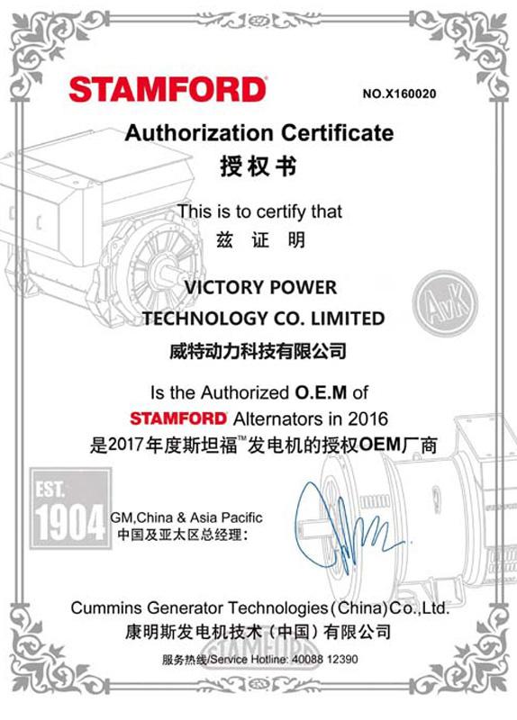 Stamford OEM Certificate